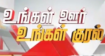 Ungal Oor Ungal Kural: Top district news today 01-12-2016 Puthiya Thalaimurai TV Show