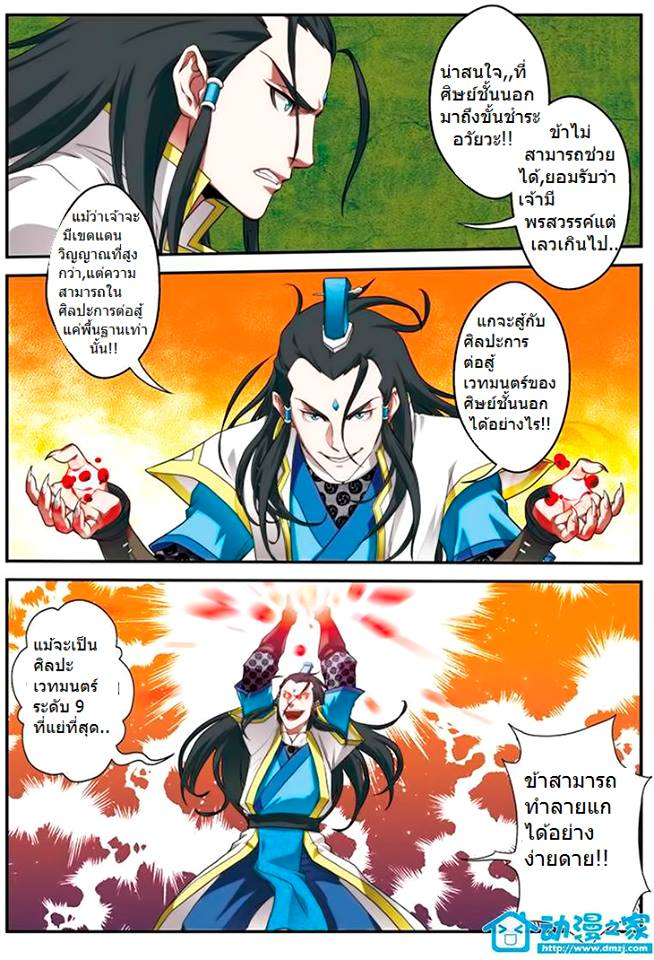 The Mythical Realm - หน้า 13