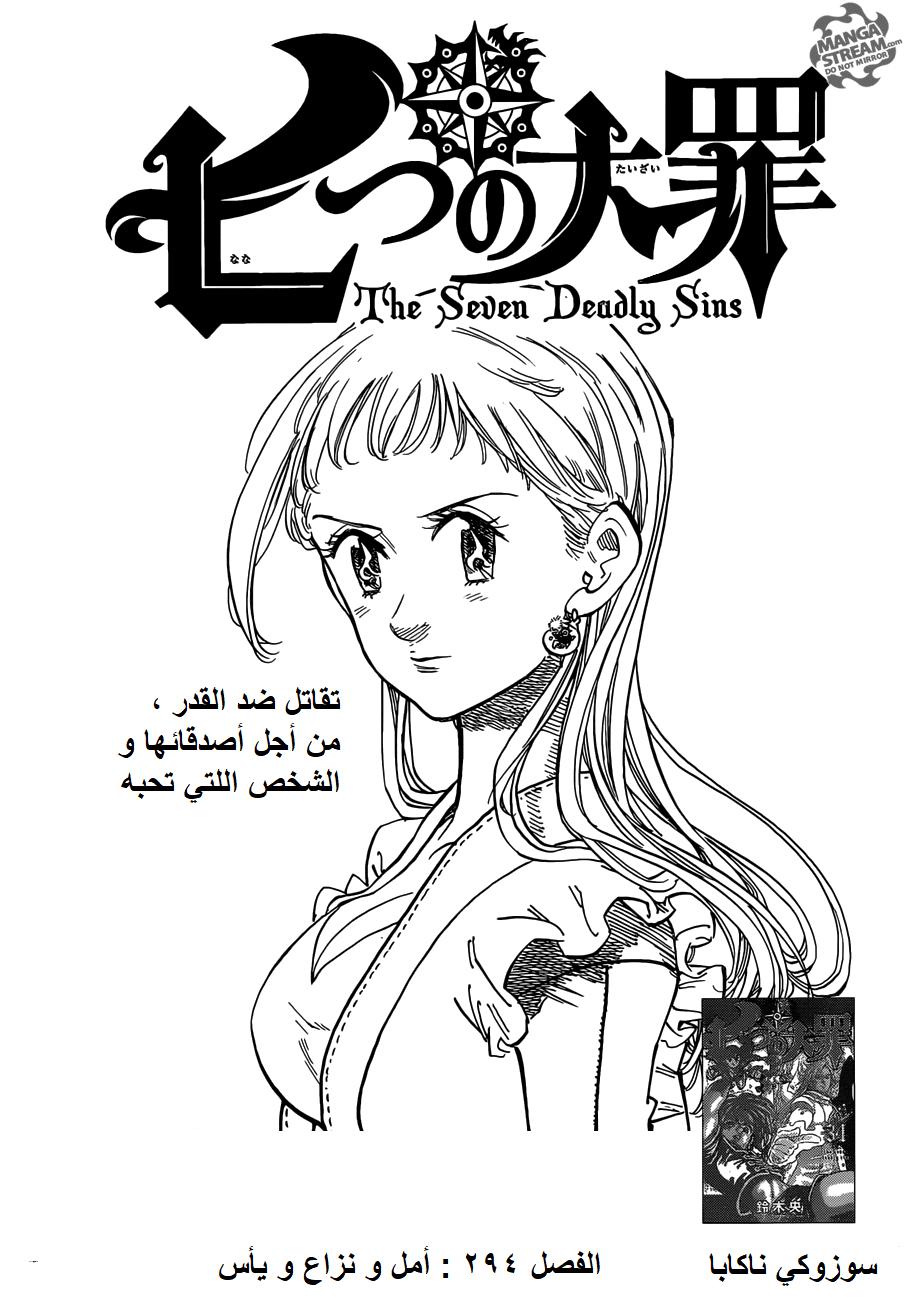 مانجا الخطايا السبعة المميتة Nanatsu no Taizai الفصل 294 بعنوان أمل و نزاع و  يأس مترجم أون لاين الخطايا السبع المميتة 294 Nanatsu no Taizai manga