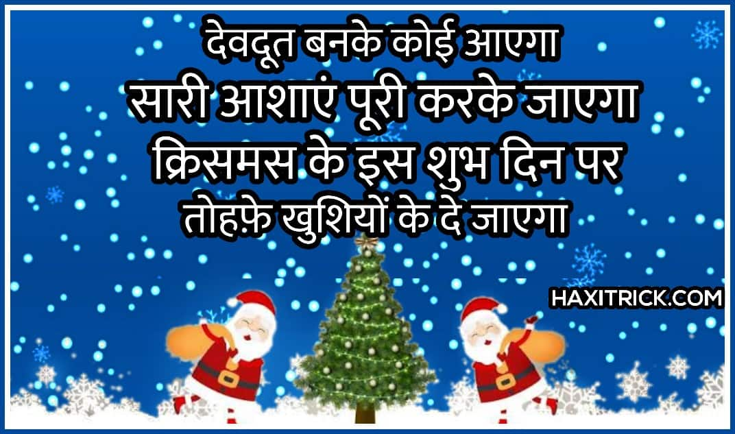 Merry Christmas Quotes Images in Hindi