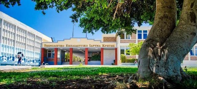 Το ΤΕΙ Κρήτης «αποφοίτησε» και γίνεται... πανεπιστήμιο!