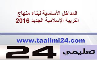 المداخل الأساسية لبناء منهاج التربية الإسلامية الجديد 2016