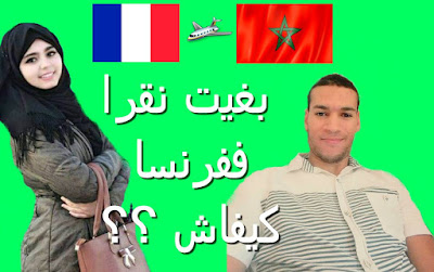 الدراسة في فرنسا - study abroad france