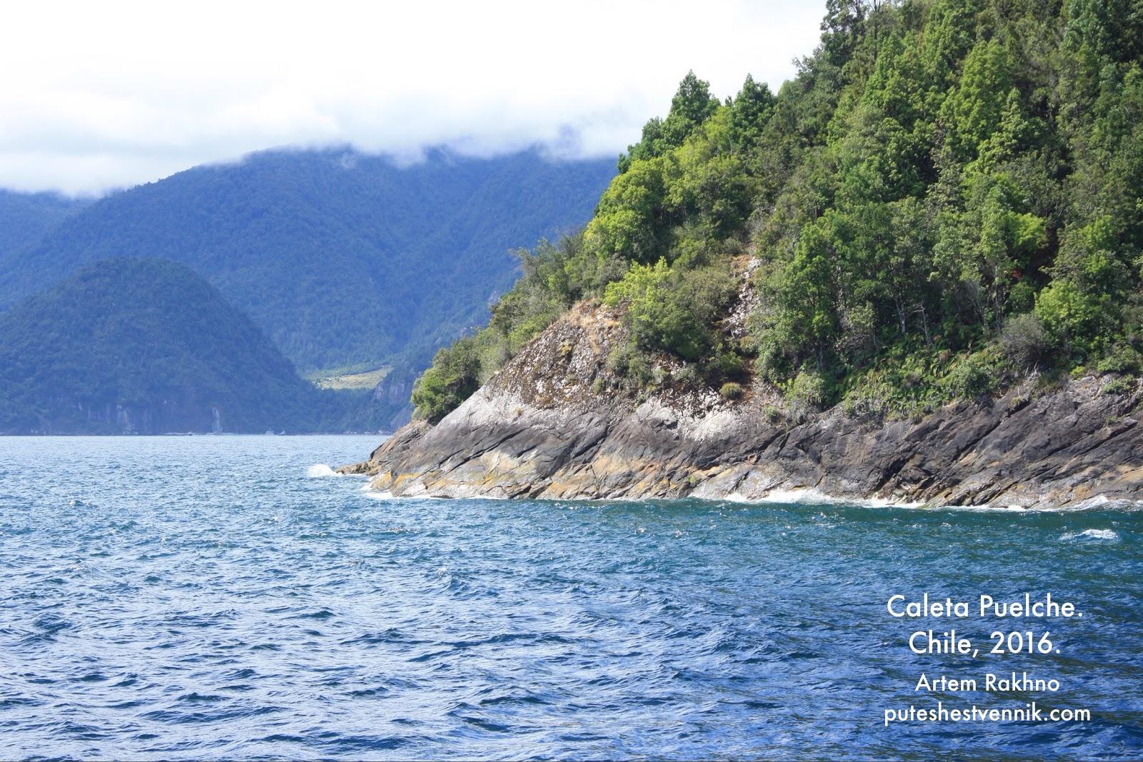 Скалистый берег моря в Чили