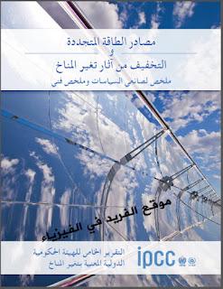 تحميل كتاب مصادر الطاقة المتجددة والتخفيف من آثار تغير المناخ pdf ، تقرير ، بحث عن الطاقة المتجددة في الفيزياء