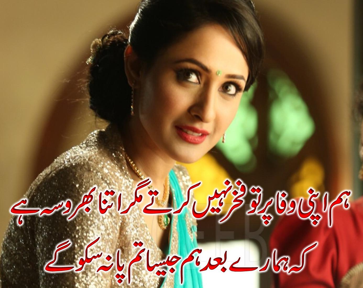 top urdu ghazals