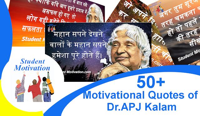 Dr. A P J Abdul Kalam Quotes -