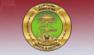 نتائج الثالث متوسط 2018 العراق رابط الاستعلام برقم الجلوس عبر موقع ناجح ووزارة التربية العراقية