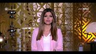 برنامج مساء dmc مع إيمان الحصري حلقة السبت 29-7-2017