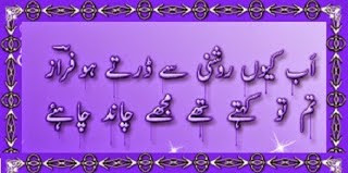 Ab Kyun Rooshni say Dartay ho Faraz   Ahmed Faraz - Urdu Poetry Lovers