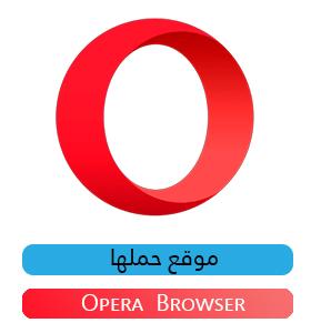 تحميل برنامج متصفح اوبرا Download Opera Browser 2020 للكمبيوتر والاندرويد والايفون