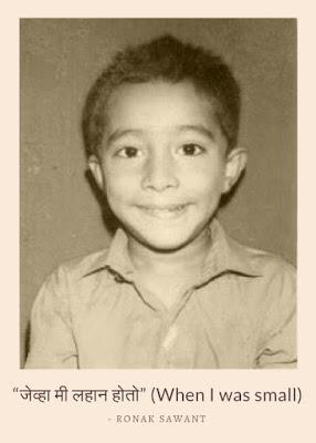 "Cover Photo: ""जेव्हा मी लहान होतो"" (When I was small)"
