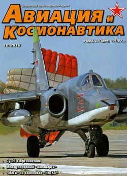 Читать онлайн журнал<br>Авиация и космонавтика (№10 октябрь 2016) <br>или скачать журнал бесплатно