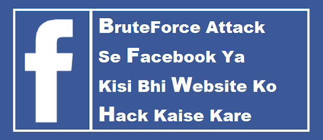 brute force attack se facebook ya kisi bhi website ko hack kaise kare