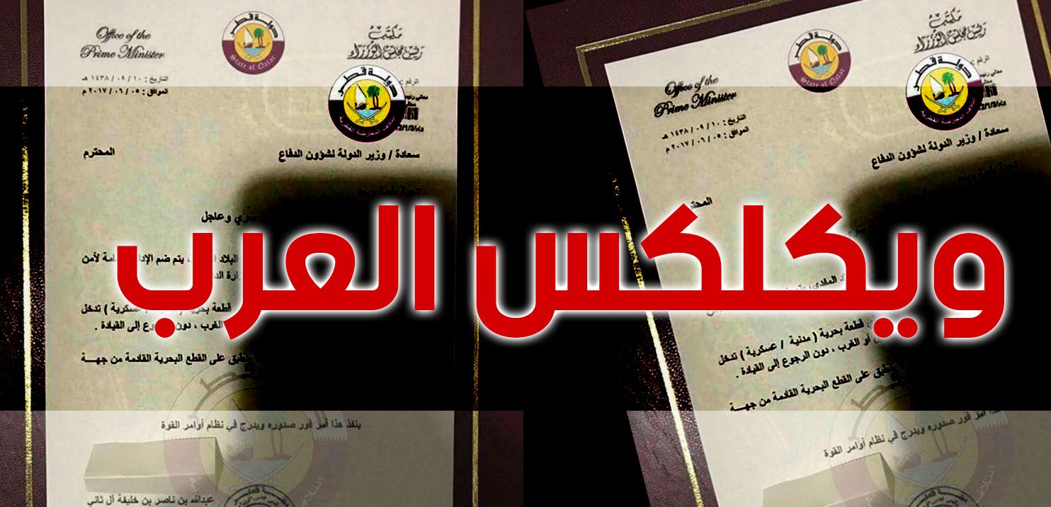 بالوثائق أين تذهب أموال القطر لدعم الأفكار الإرهابية في الخليج