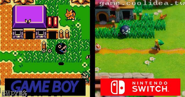 薩爾達傳說 織夢島Game Boy vs Switch