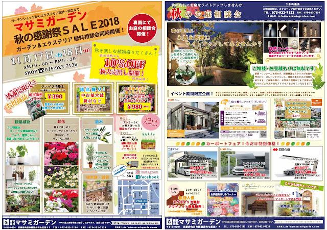 秋の感謝祭SALE2018&ガーデンエクステリア無料相談会開催!
