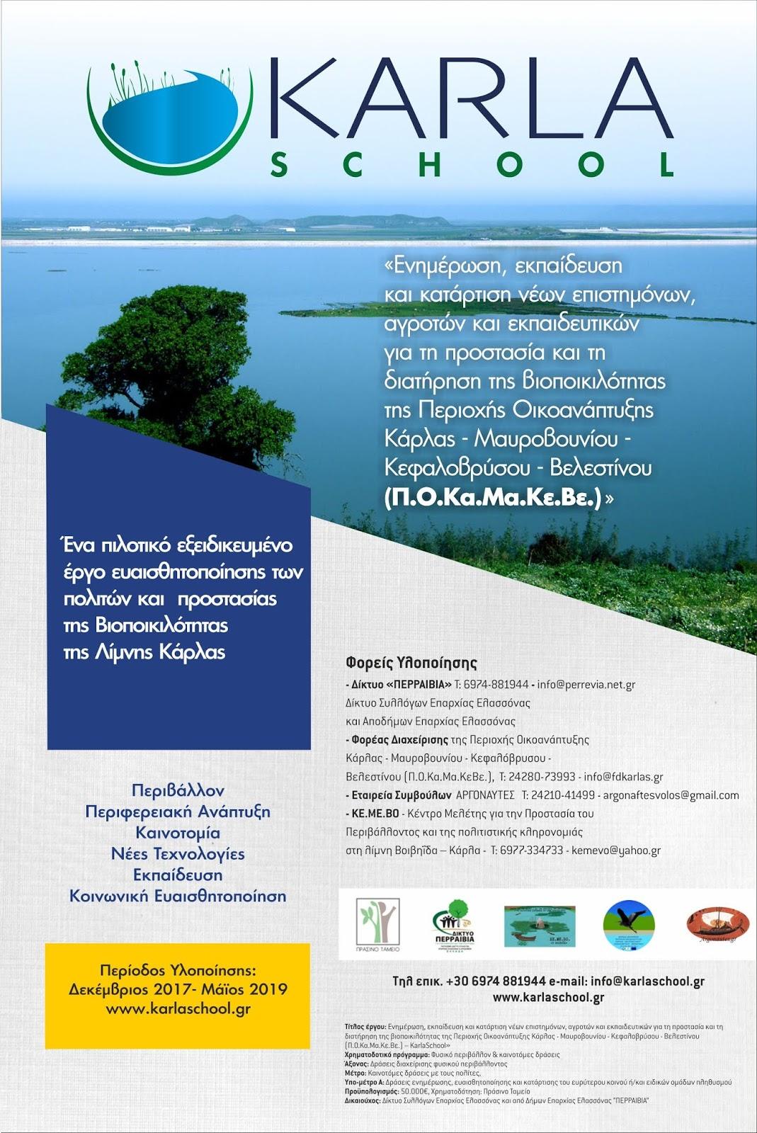 """Ολοκληρώνεται το πρωτοπόρο και καινοτόμο πρόγραμμα """"KarlaSchool"""" για τη Λίμνη Κάρλα"""