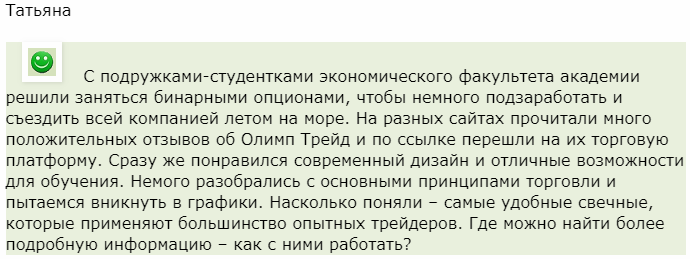 Отзыв от трейдера Татьяна