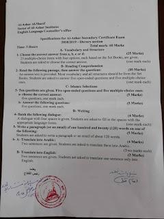 مواصفات إمتحان اللغة الانجليزية للشهادة الثانوية الازهرية علمى وادبى 2018-2019