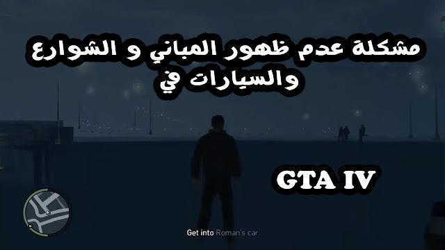 حل مشكلة عدم ظهور المباني و الشوارع والسيارات في GTA IV