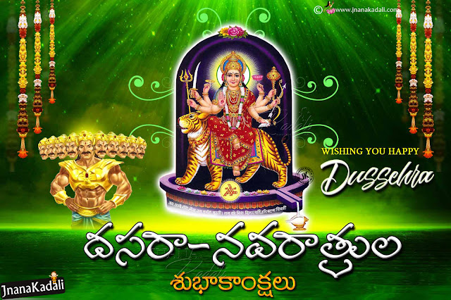 trendiing durgasthami images quotes, happy durgasthami wallpapers in telugu