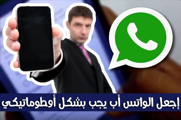 كيف تجيب أصدقائك تلقائيا على الواتس أب في حالة غيابك على [Android] !
