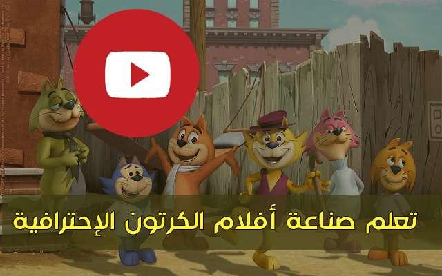 أفضل أربعة قنوات على اليوتوب لتعلم صناعة أفلام الرسوم المتحركة