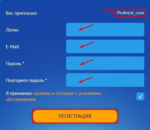 Регистрация в Alpha Intelect 2