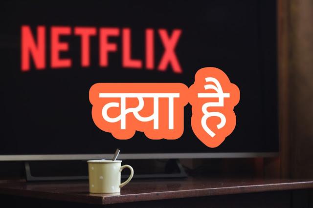 नेटफ्लिक्स क्या है ? क्या Netflix फ्री है