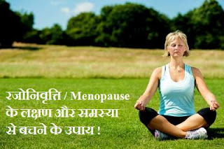 Treatment-and-remedies-for-menopausal-symptoms-in-Hindi