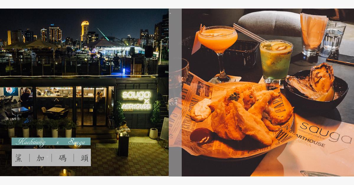 [高雄 前鎮] 坐擁美麗港景的 鯊加碼頭餐廳 IG熱門景點 - 哈哈 與 EVA 旅遊紀錄