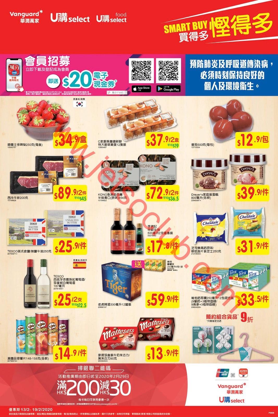 U購 select / 華潤萬家超級市場最新優惠(14/2) ( Jetso Club 著數俱樂部 )