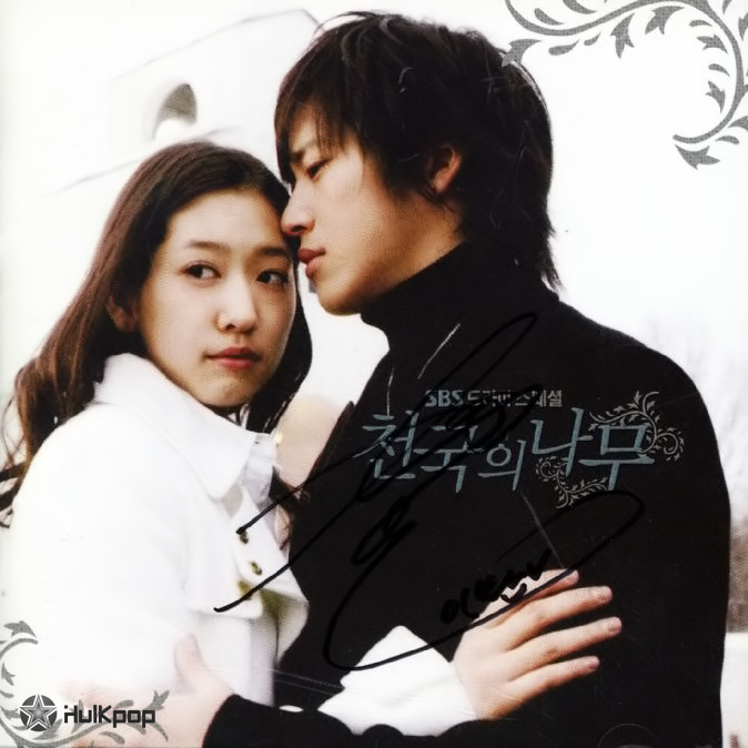Various Artists – Tree of Heaven OST