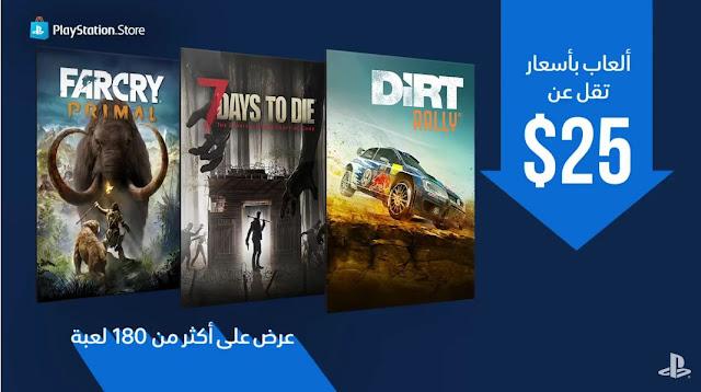 الإعلان عن عروض تخفيضات رهيبة عبر متجر PlayStation Store ، إليكم التفاصيل من هنا …
