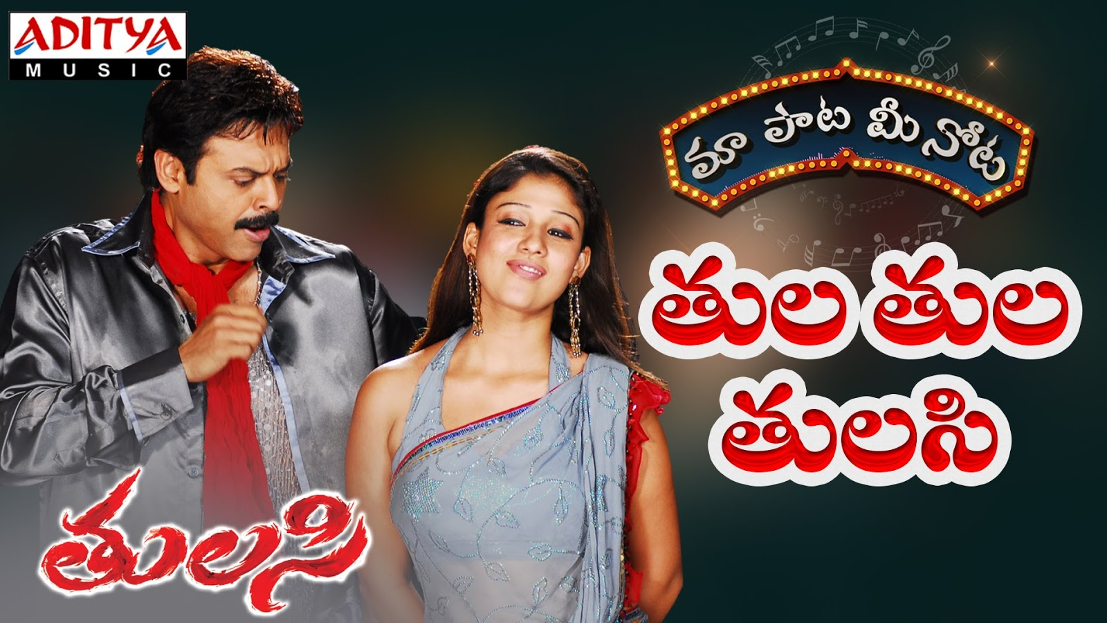 Tulasi movie songs