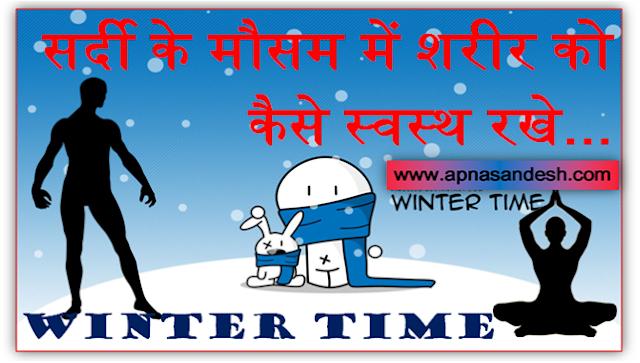 सर्दी के मौसम में शरीर को कैसे स्वस्थ रखे - How to keep the body healthy during the winter season