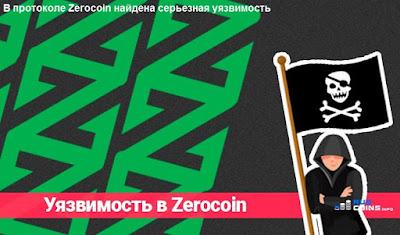 В протоколе Zerocoin найдена серьезная уязвимость