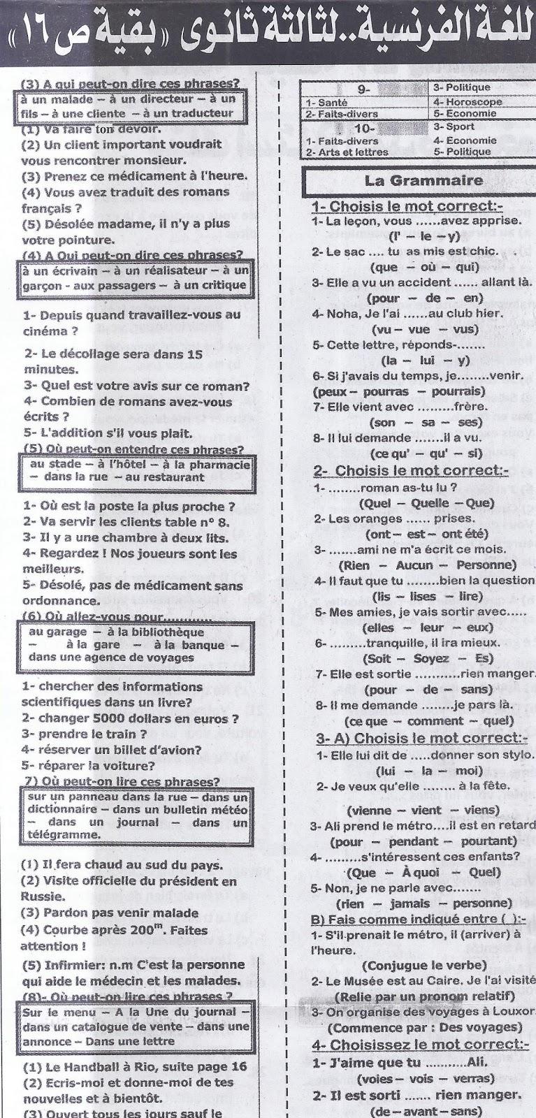 أهم أسئلة اللغة الفرنسية المتوقعة لامتحان الثانوية العامة 2016 بالاجابات  8