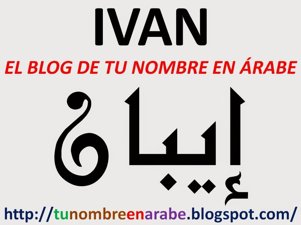 nombre ivan en letras arabes tatuaje