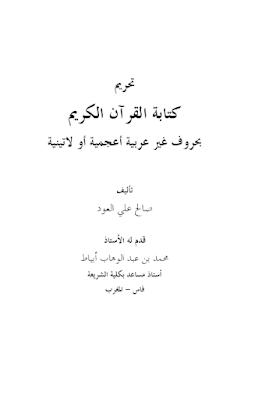 تحريم كتابة القرآن الكريم بحروف غير عربية أعجمية أو لاتينية - صالح علي العود