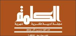 """في العدد الجديد من """"الكلمة""""  استعادة الطيب الصديقي، أحمد ناجي، الاحتفاء بالشعر"""