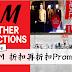 H&M 疯狂大减价!折扣后再折扣!之前折扣的服装现在再折扣更多!