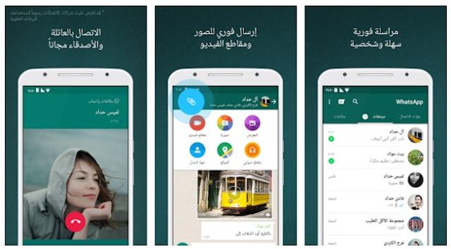 تحميل تطبيق واتساب 2018 Download WhatsApp Messenger