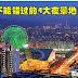 台北越夜越美丽,你不能错过的4大夜景!(附上到达方式哦)