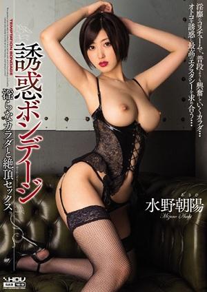 Cum Sex Mizuno Chaoyang Body And Lascivious Temptation Bondage [WANZ-260 Mizuno Asahi]