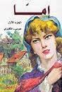 تحميل كتب جين اوستن