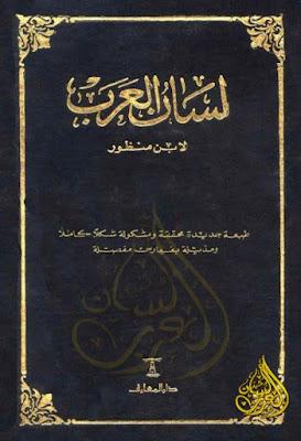 لسان العرب - ابن منظور (دار المعارف) , pdf