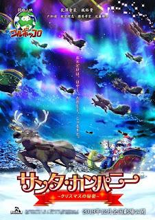 تقرير فيلم شركة سانتا: سر عيد الميلاد Santa Company: Christmas no Himitsu