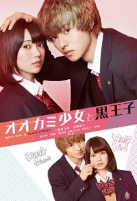 Watch Wolf Girl and Black Prince Online Free in HD